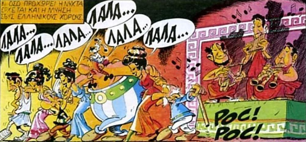 Συρτάκι από το Αστερίξ στους Ολυμπιακούς Αγώνες / Sirtaki greek dance in Asterix and the Olympic Games