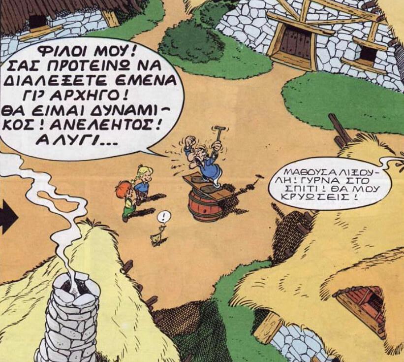 Προεκλογική περίοδος στον Αστερίξ, από το Δώρο του Καίσαρα / Elections in Asterix