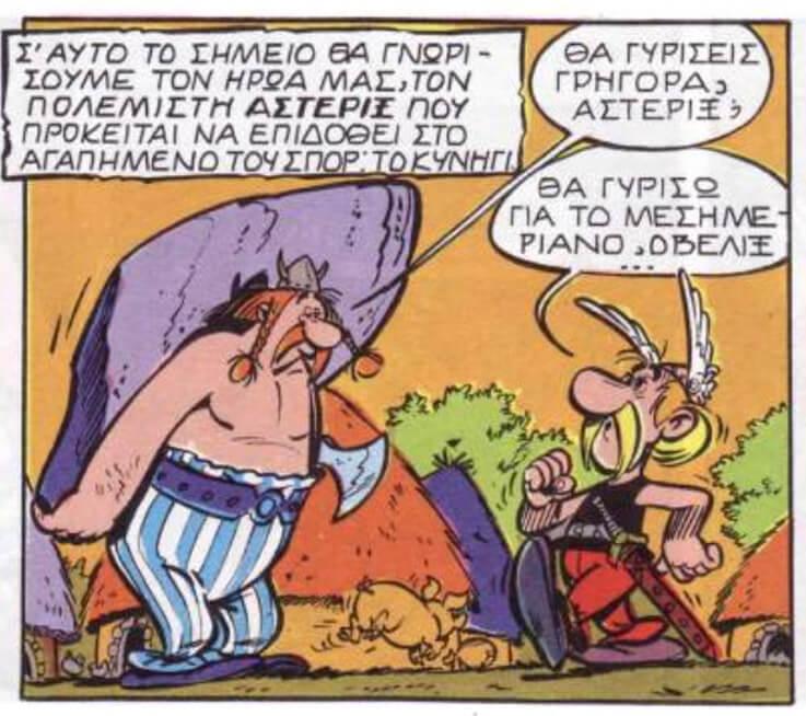 Η πρώτη εμφάνιση των Αστερίξ και Οβελίξ, από το Αστερίξ ο Γαλάτης / The first appearance of Asterix and Obelix in Asterix the Gaul
