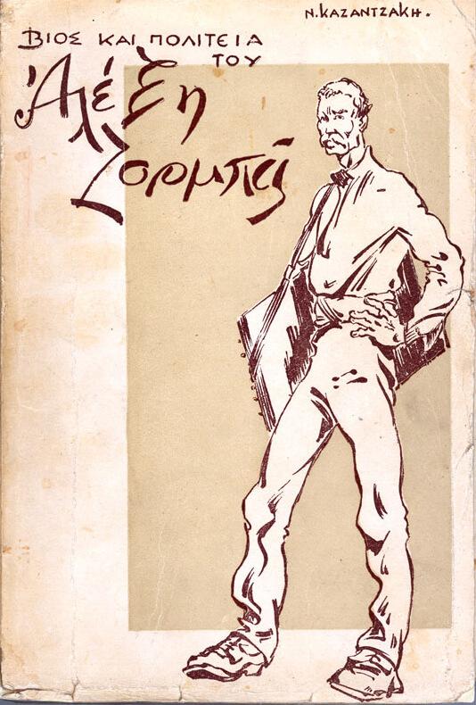 Το εξώφυλλο της πρώτης έκδοσης του Βίου και Πολιτεία του Αλέξη Ζορμπά / Nikos Kazantzakis, Zorba the Greek, first edition cover