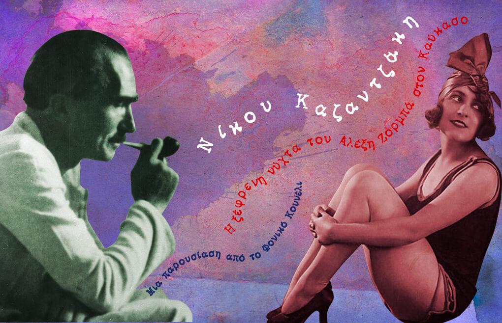 Ένα απόσπασμα από τον Βίο και Πολιτεία του Αλέξη Ζορμπά, του Νίκου Καζαντζάκη - παρουσίαση από το Φονικό Κουνέλι / Alexis Zorbas and his erotic adventures... by Nikos Kazantzakis