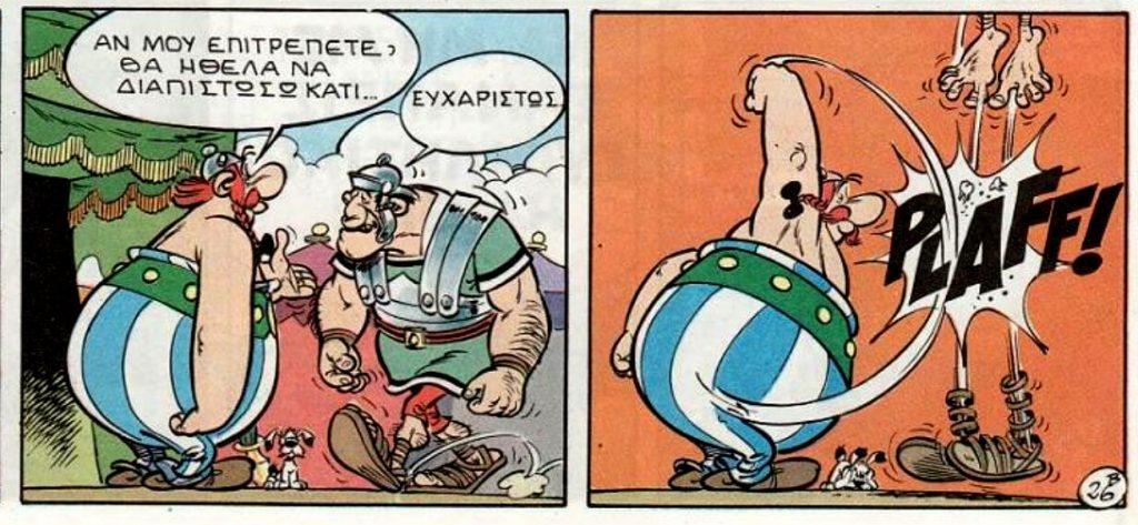 Ο Οβελίξ κάνει μια σημαντική διαπίστωση στη Διχόνοια / Obelix vs Roman soldier, in Asterix and the Roman Agent