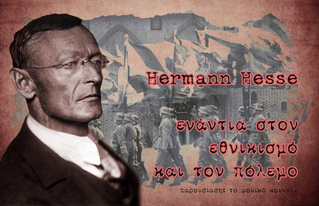 Χέρμαν Έσσε - Ενάντια στον εθνικισμό και τον πόλεμο. Αποσπάσματα από βιβλία του. Παρουσίαση από το Φονικό Κουνέλι