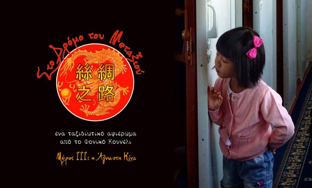 Κίνα, στον δρόμο του μεταξιού... ένα μεγάλο ταξιδιωτικό αφιέρωμα από το φονικό κουνέλι / China, the Silk Road