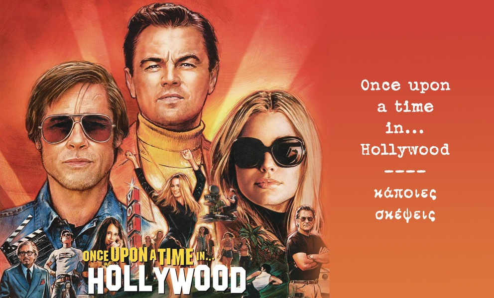 Once Upon a Time in Hollywood... κάποιες σκέψεις για την ταινία