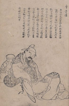 Li Bai illustration by Jin Guliang, Ming dynasty