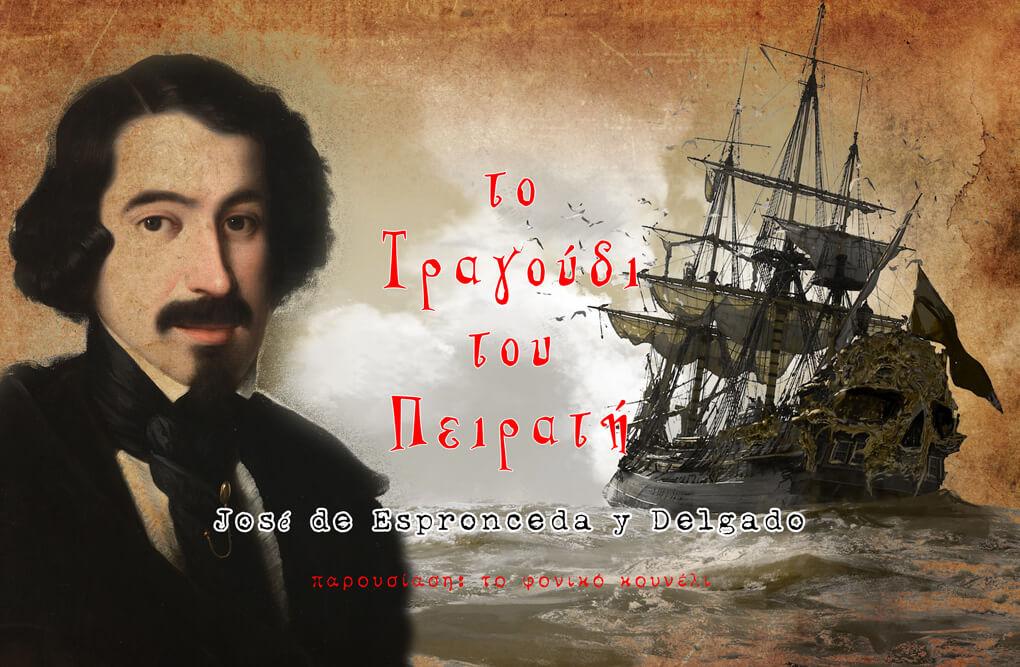 Το Τραγούδι του Πειρατή του Χοσέ Εσπρονσέδα Δελγάδο [José de Espronceda y Delgado]