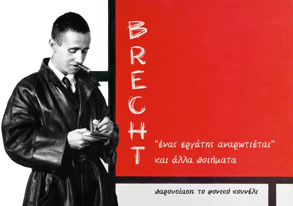 Επιλογές από ποιήματα του Μπέρτολτ Μπρεχτ - παρουσίαση από το Φονικό Κουνέλι