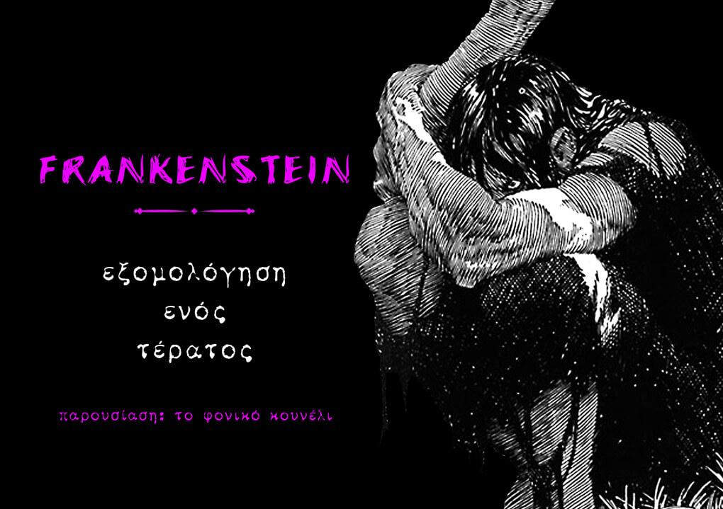 Ένα αφιέρωμα στον Φρανκενστάιν [Frankenstein], το περίφημο βιβλίο της Μαίρης Σέλλεϋ - παρουσίαση: το φονικό κουνέλι
