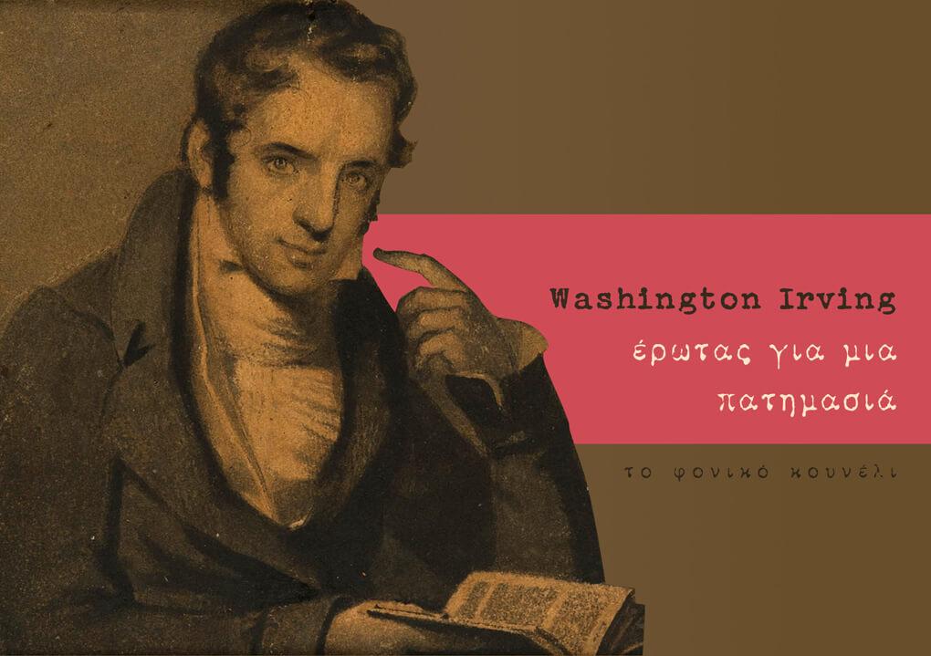 Ερωτευμένος με μια πατημασιά... απόσπασμα του Ουάσινγκτον Ίρβινγκ [Washington Irving]