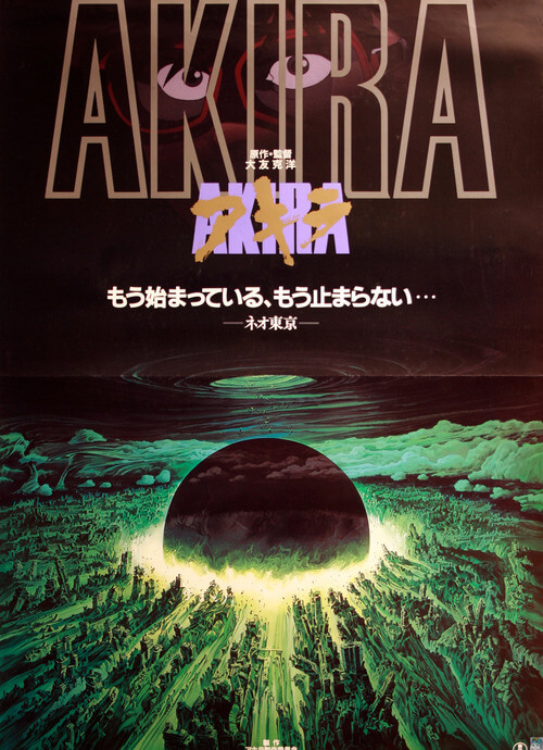 Akira, anime film poster depicting the end of the world / Το τέλος του κόσμου στην αφίσα του Ακίρα