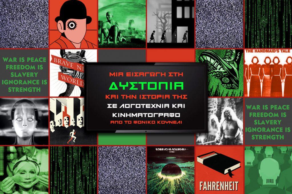 Ιστορία της Δυστοπίας σε λογοτεχνία και κινηματογράφο, ένα αφιέρωμα από το Φονικό Κουνέλι / History of Dystopia in literature and film