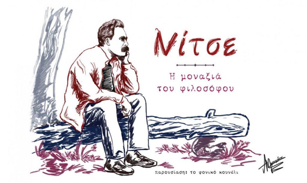 Νίτσε - ένα μεγάλο αφιέρωμα στη σκέψη και τη φιλοσοφία του, μέρος 1: η μοναξιά του φιλοσόφου. Σχέδιο/Παρουσίαση: το Φονικό Κουνέλι / Nietzsche art by The Lethal Rabbit