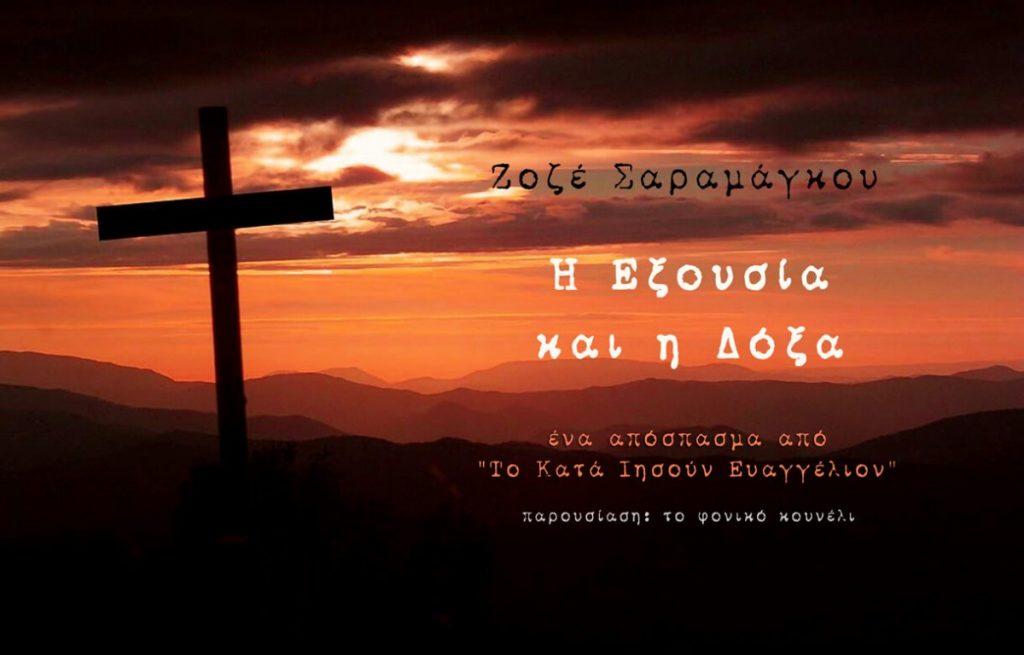 """Ζοζέ Σαραμάγκου - ένα απόσπασμα από το """"Κατά Ιησούν Ευαγγέλιον"""" - παρουσίαση από το Φονικό Κουνέλι"""