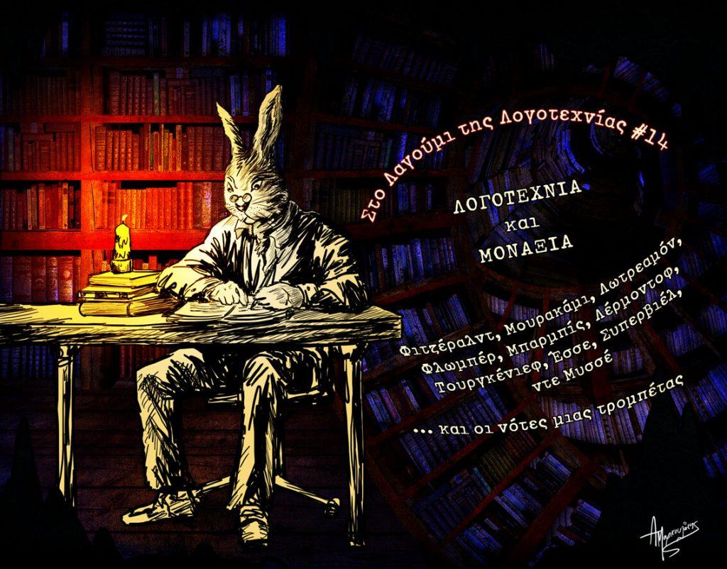 Στο Λαγούμι της Λογοτεχνίας - λογοτεχνία και μοναξιά, λογοτεχνία και μοναχικότητα - από το φονικό κουνέλι
