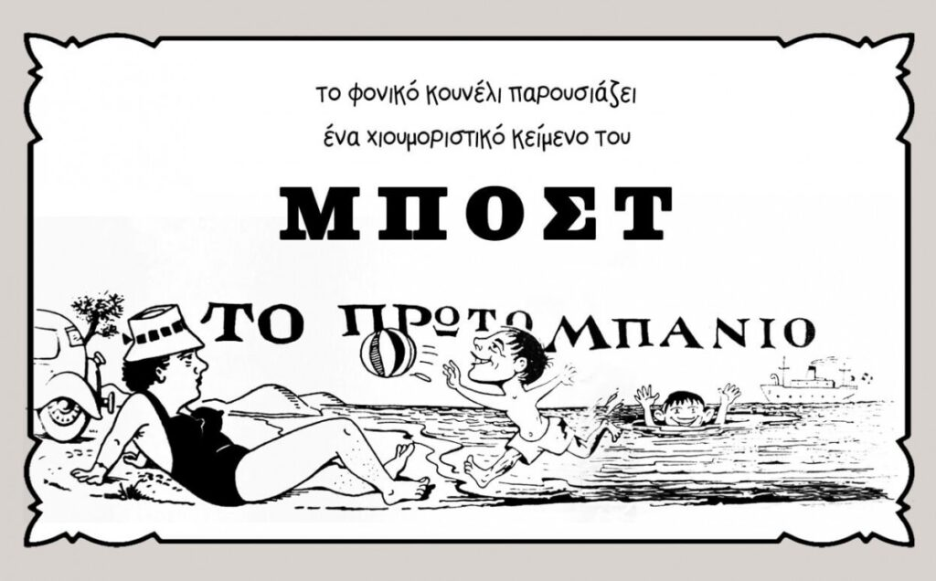 Το Πρώτο Μπάνιο... Μια αφήγηση του Μποστ για το καλοκαίρι στην Αθήνα της δεκαετίας του 60. Παρουσίαση: το φονικό κουνέλι
